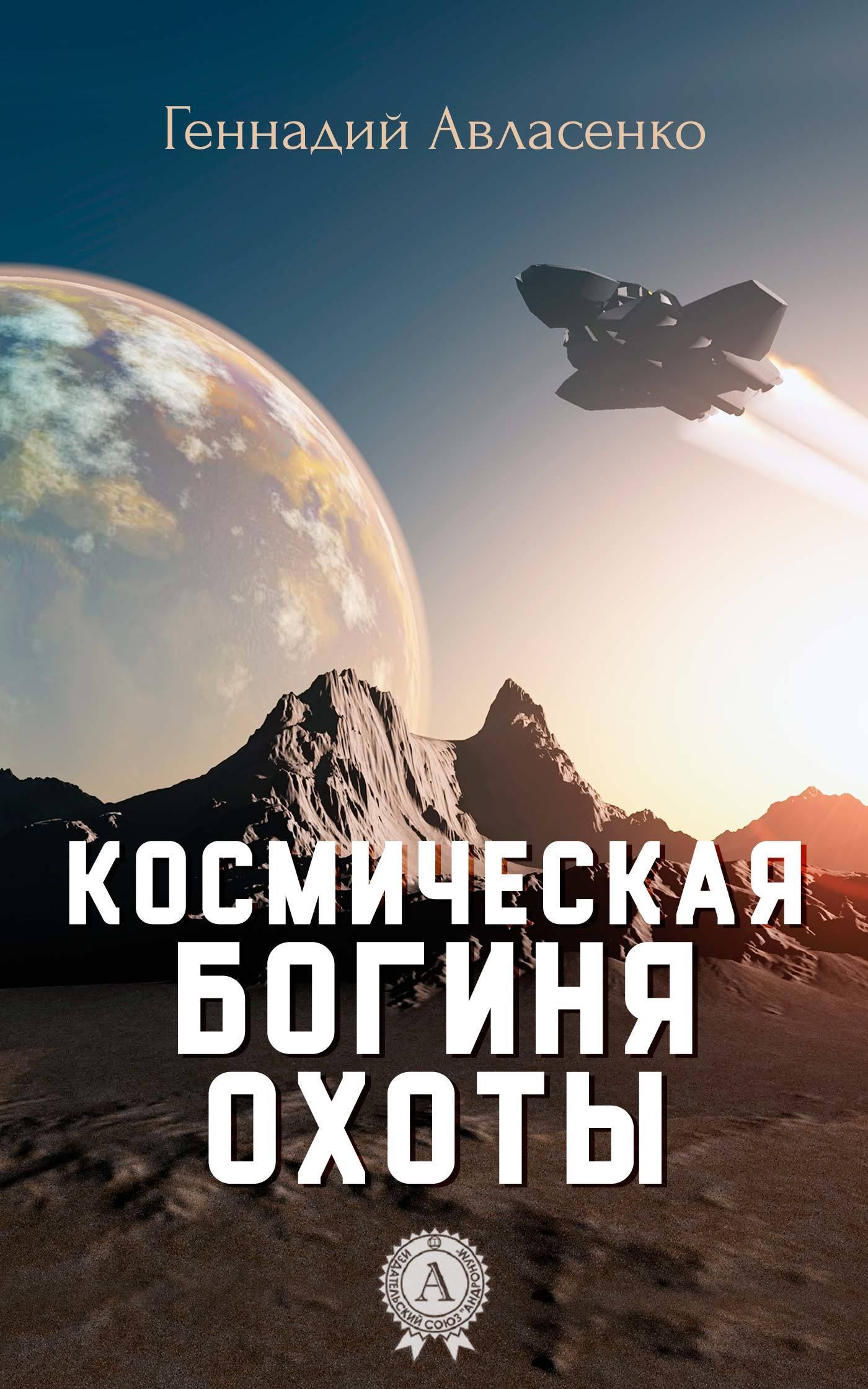 Геннадий Авласенко - Космическая богиня охоты