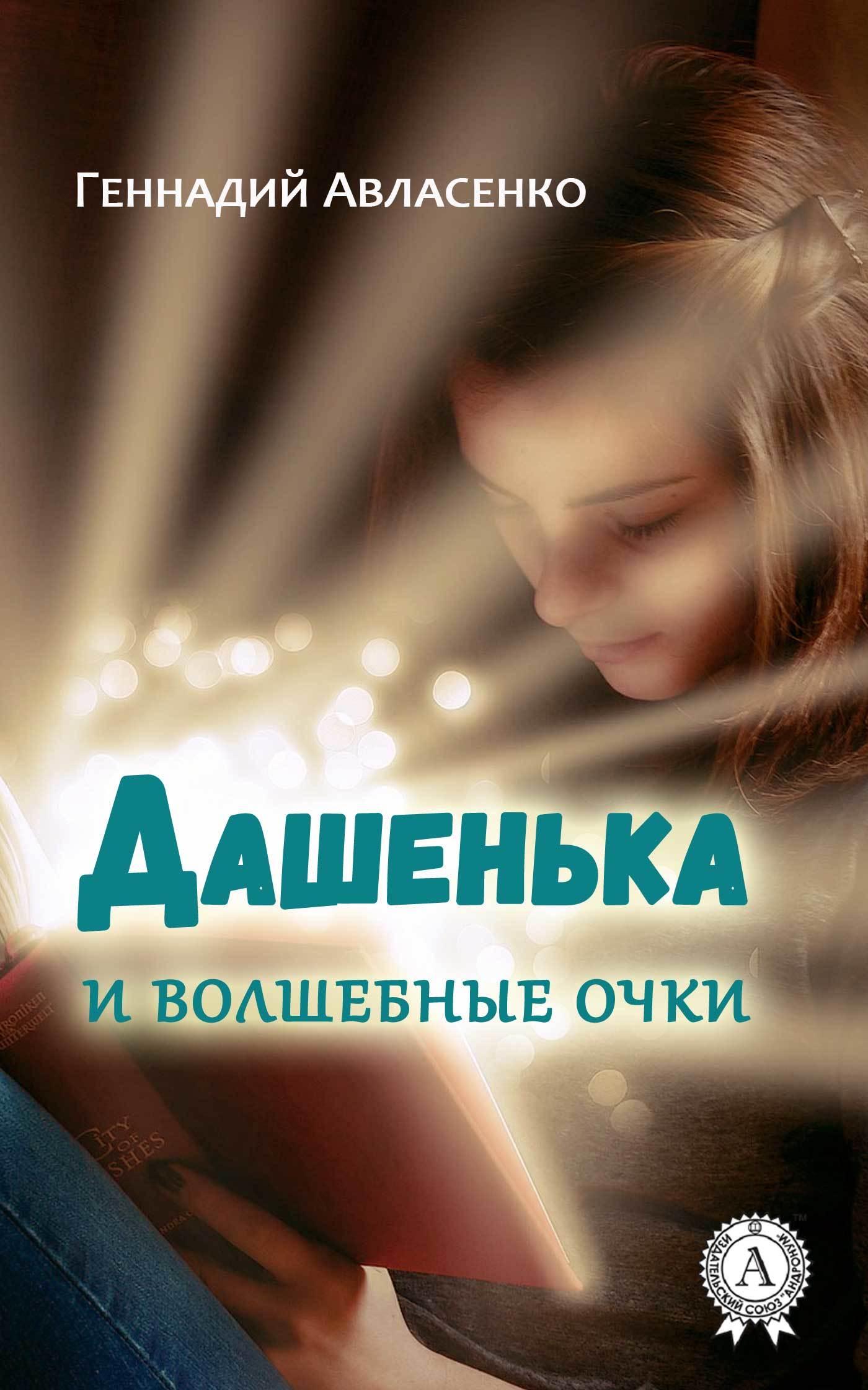 Фото - Геннадий Авласенко Дашенька и волшебные очки геннадий авласенко птичьи разговоры
