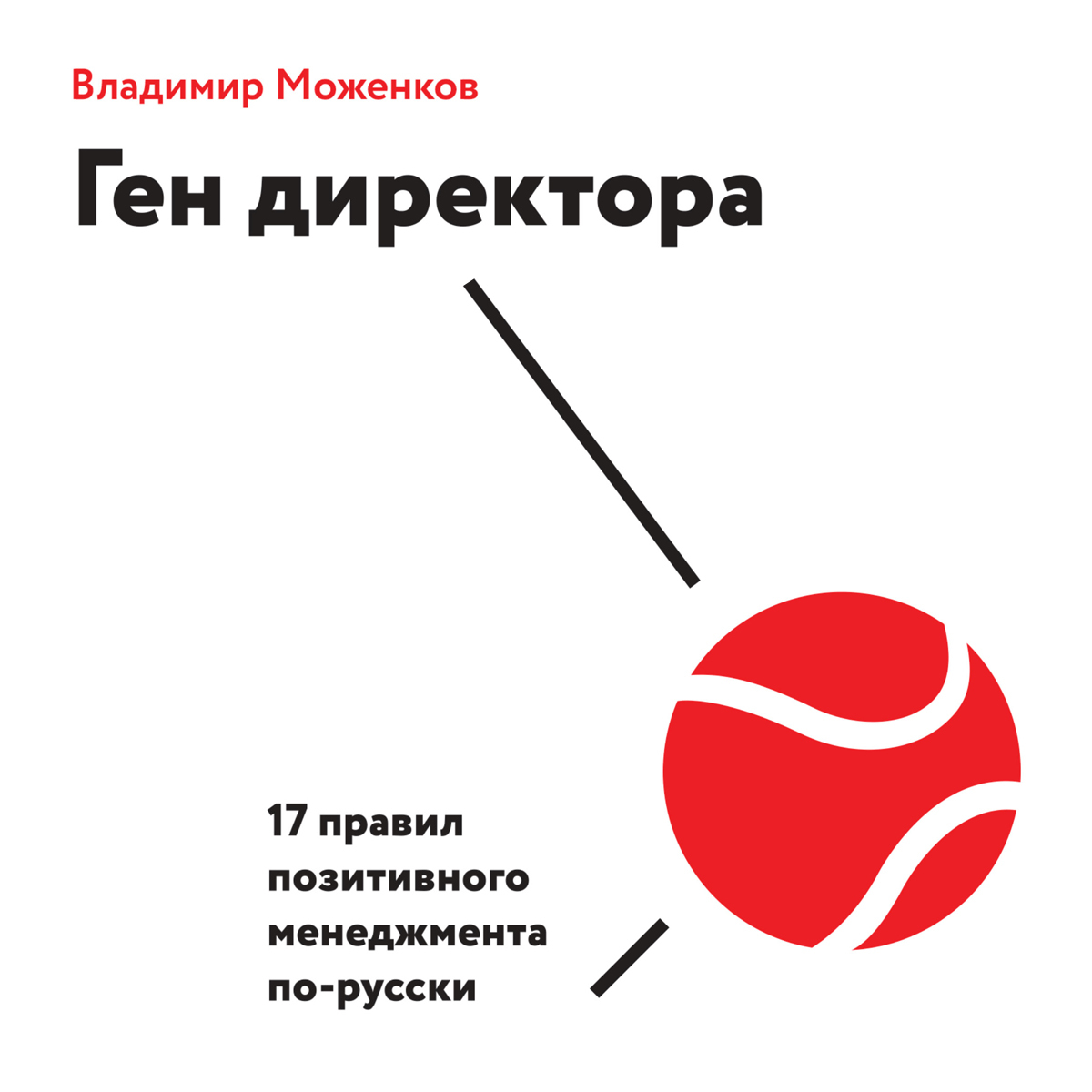 Владимир Моженков. Ген директора. 17 правил позитивного менеджмента по-русски