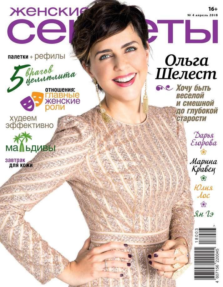 Редакция журнала Женские секреты. Женские Секреты 04-2018