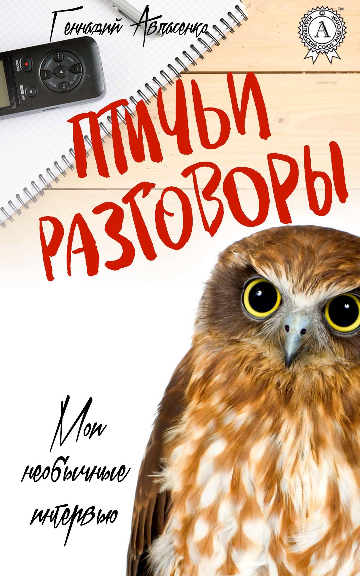 Геннадий Авласенко Птичьи разговоры разговоры