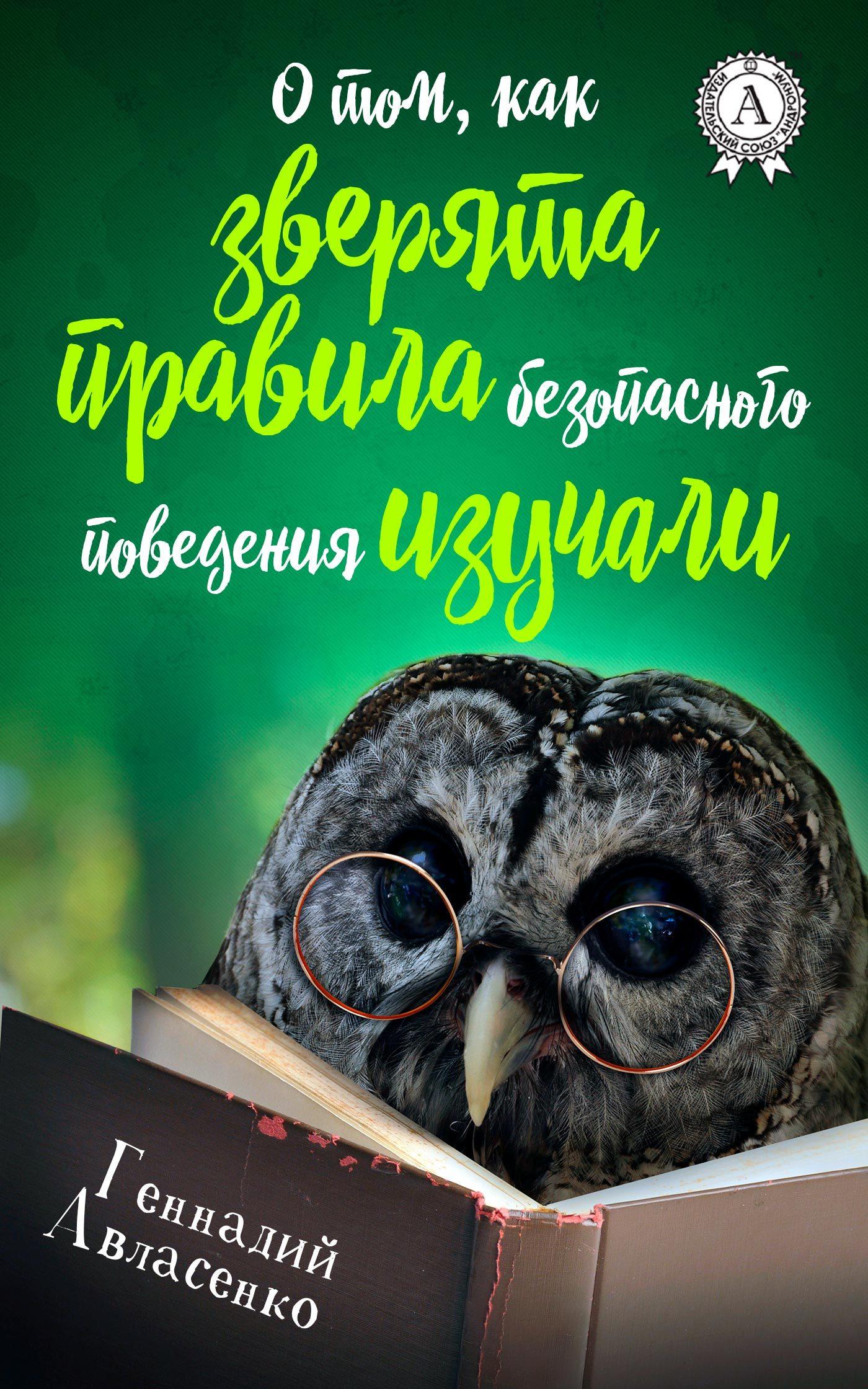 Фото - Геннадий Авласенко О том, как зверята правила безопасного поведения изучали геннадий авласенко птичьи разговоры