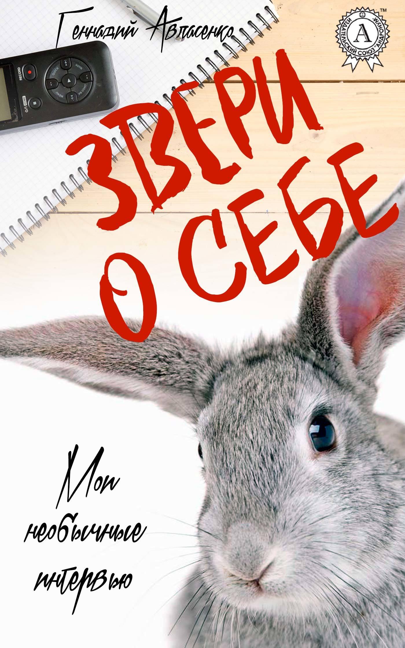 Геннадий Авласенко Звери о себе дуров в мои звери