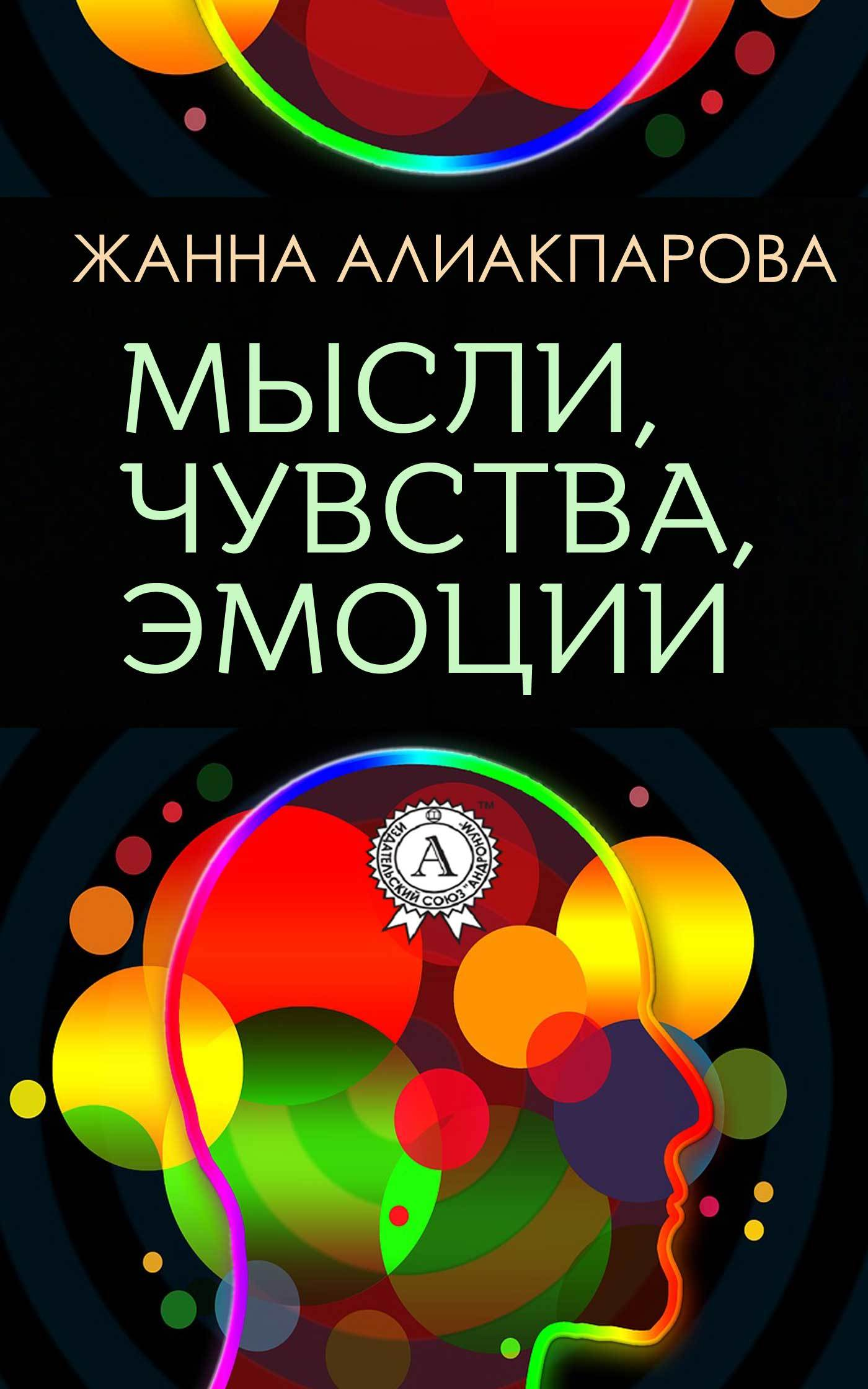 Жанна Алиакпарова - Мысли, чувства, эмоции