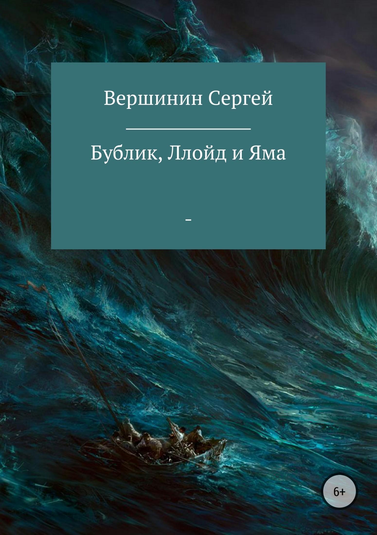 Сергей Вершинин бесплатно