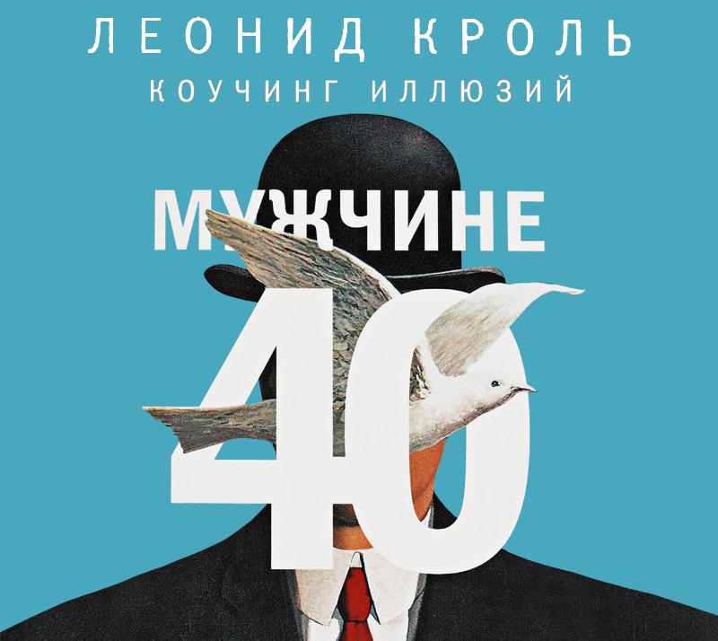 Леонид Маркович Кроль. Мужчине 40. Коучинг иллюзий
