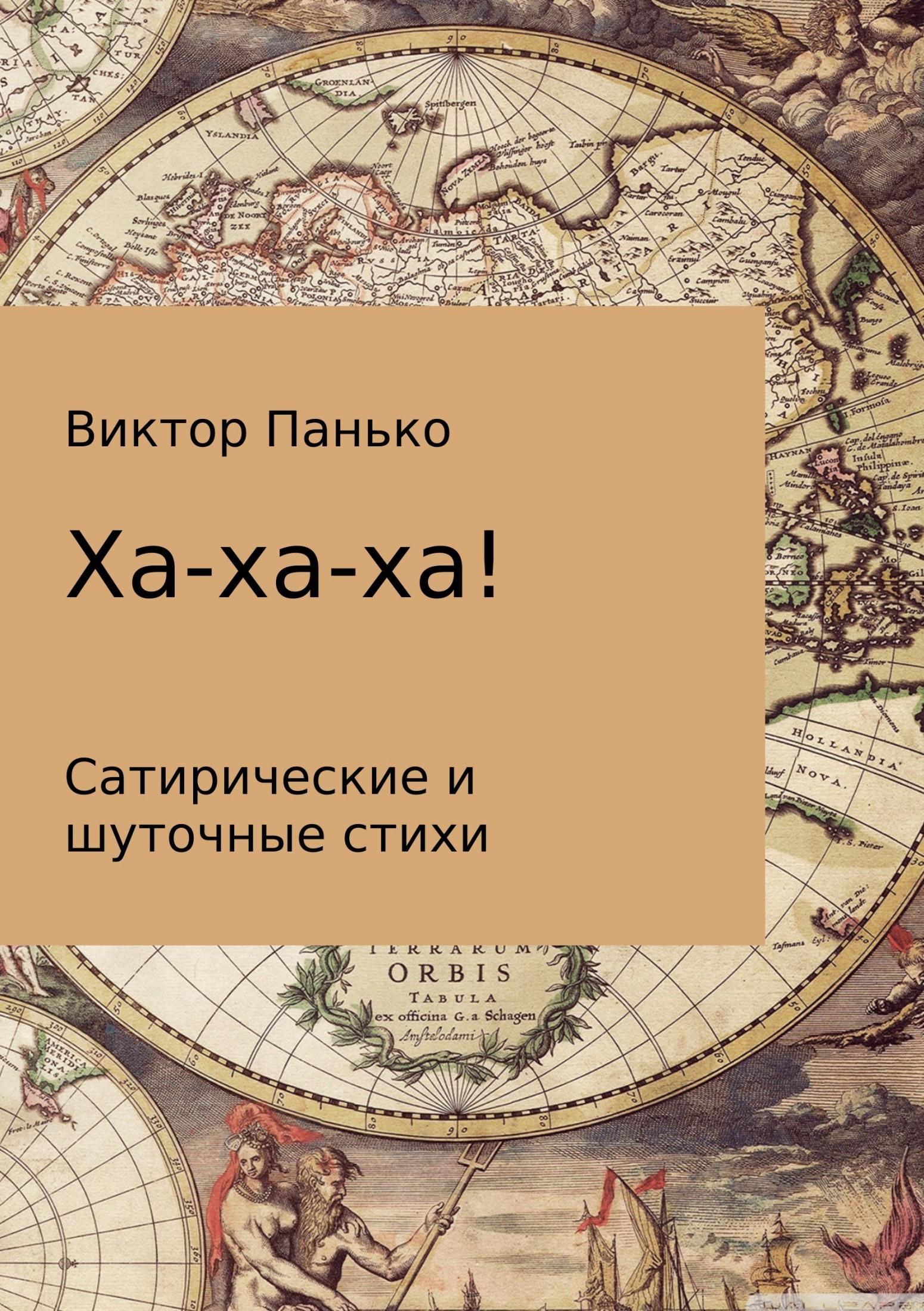Виктор Дмитриевич Панько бесплатно