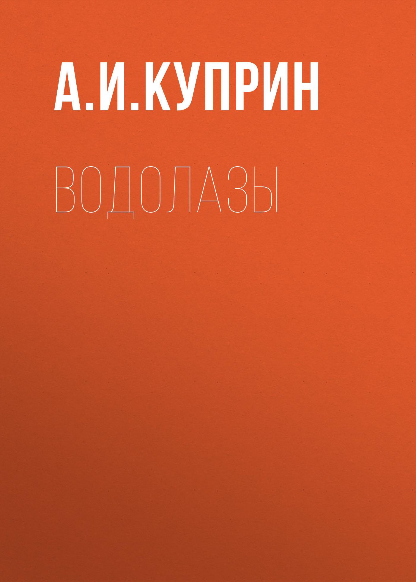 Александр Куприн Водолазы а и куприн водолазы