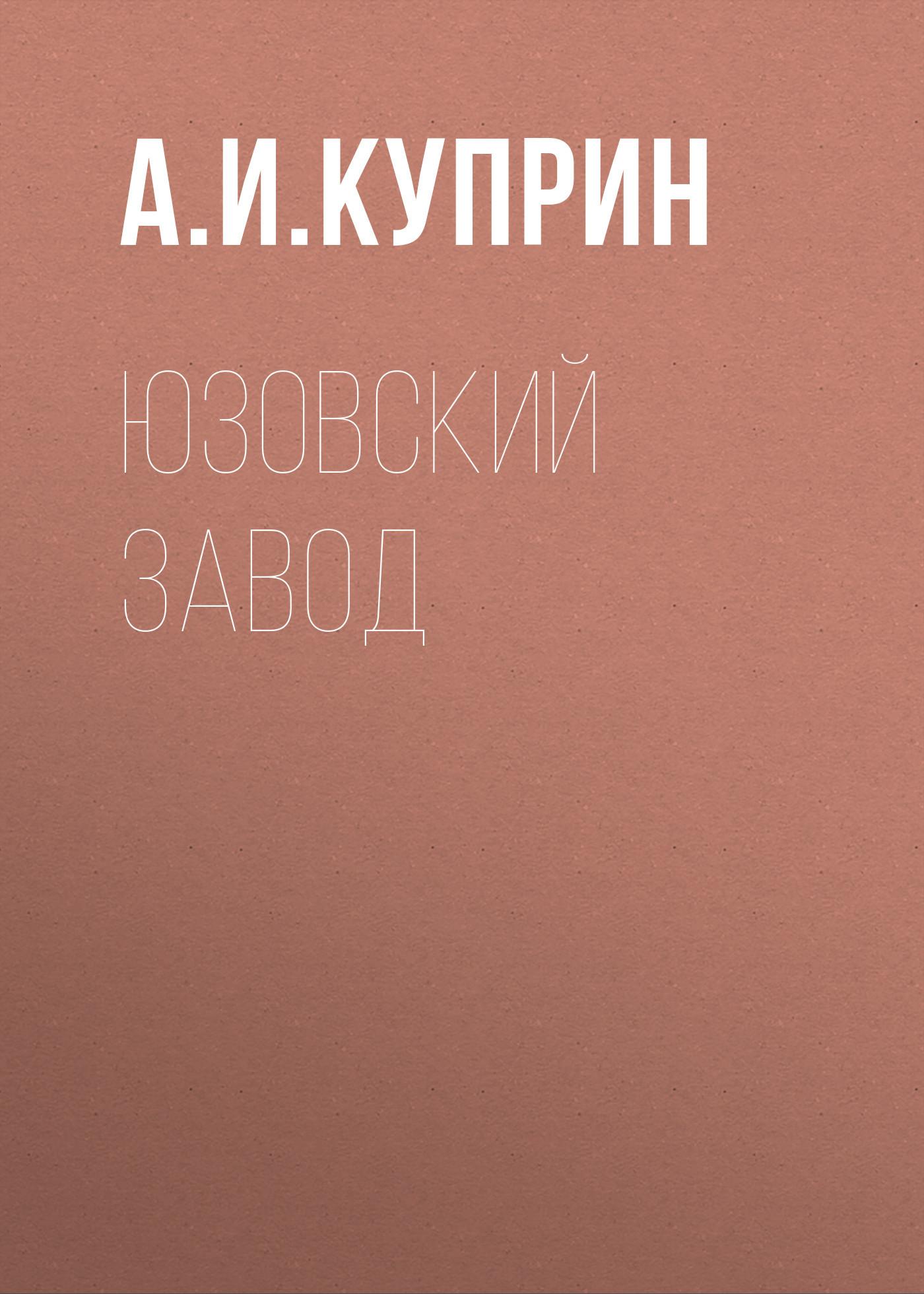 А. И. Куприн. Юзовский завод
