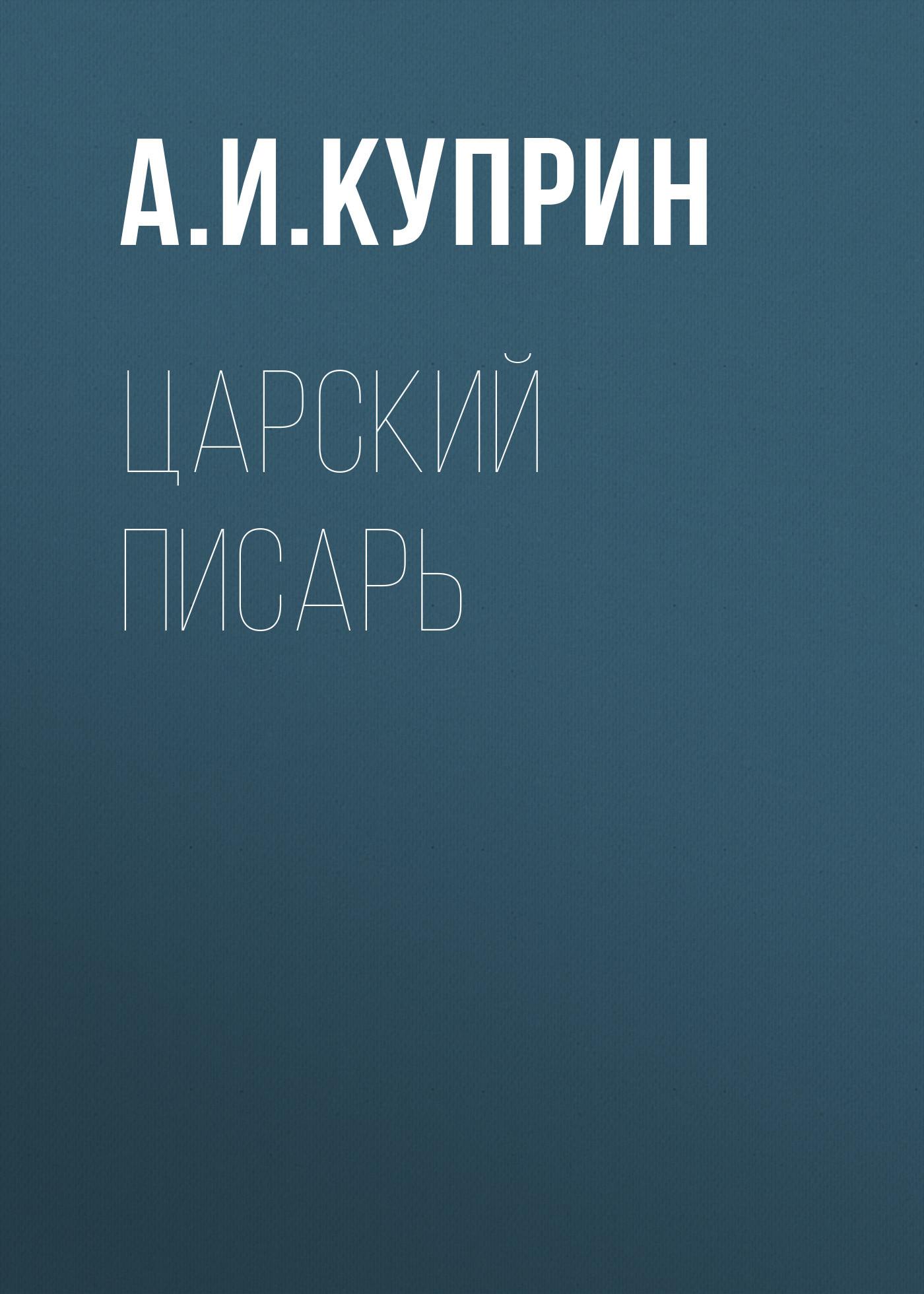 А. И. Куприн. Царский писарь