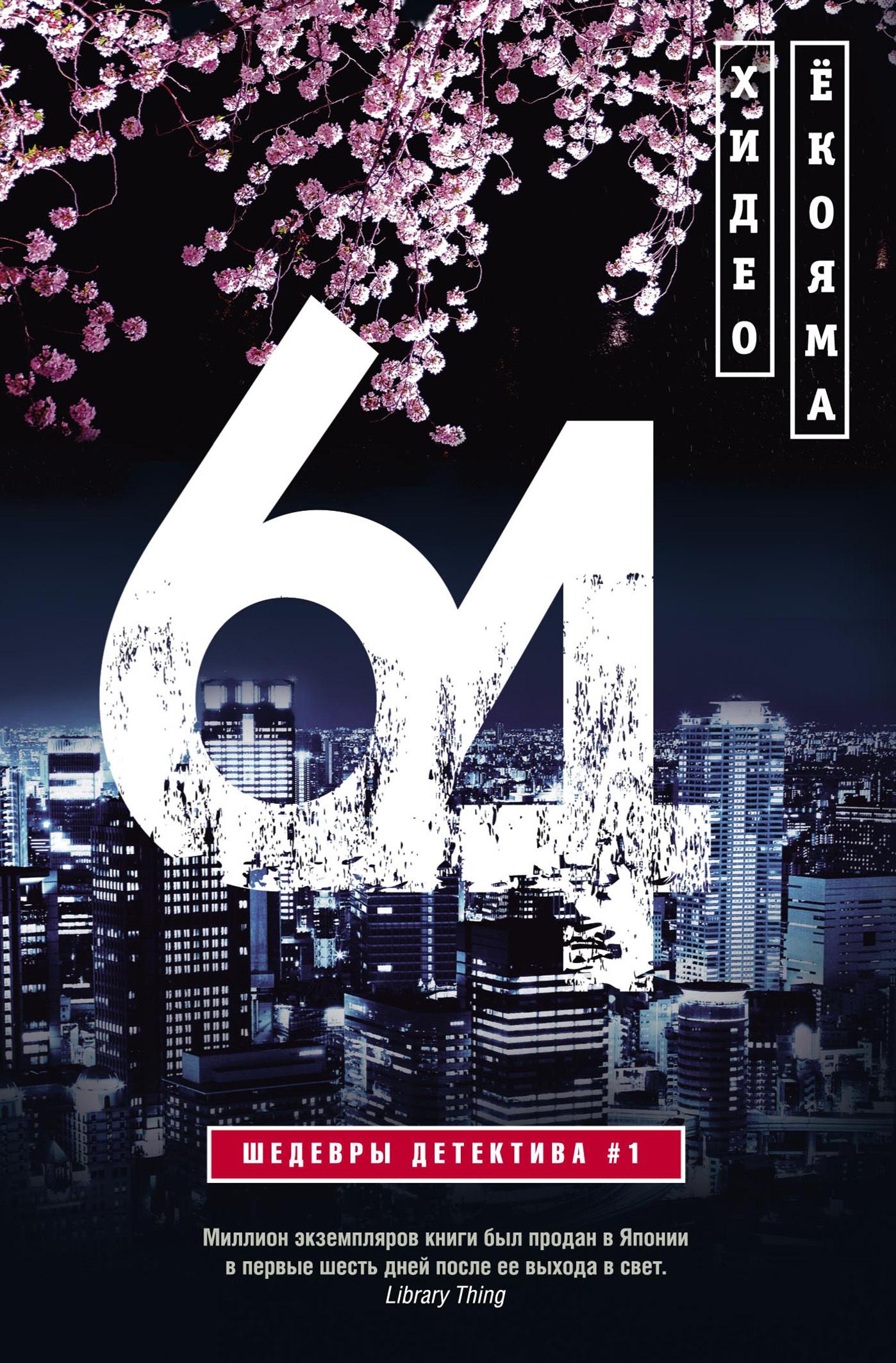 Хидео Ёкояма - 64