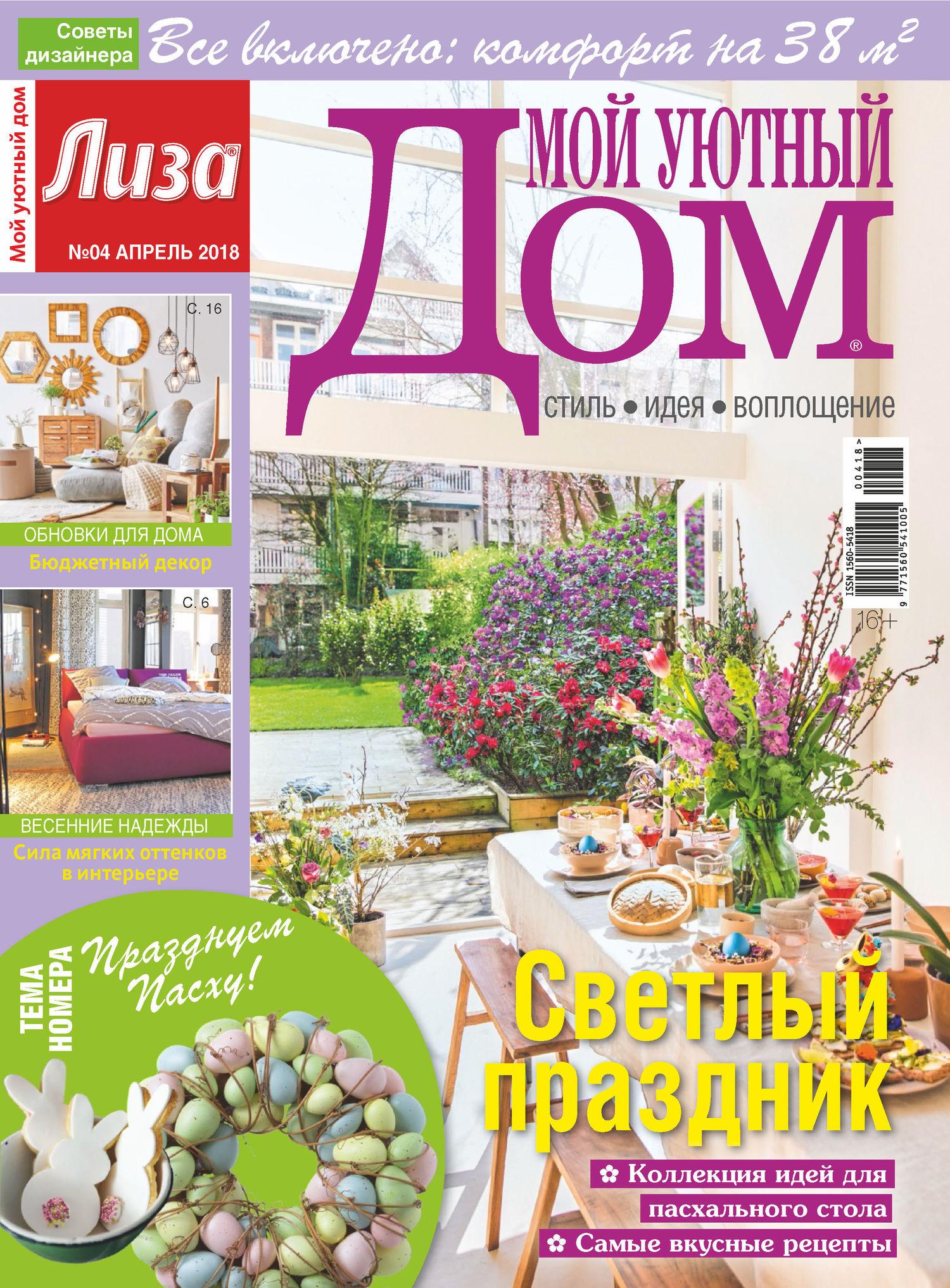 Отсутствует. Журнал «Лиза. Мой уютный дом» №04/2018