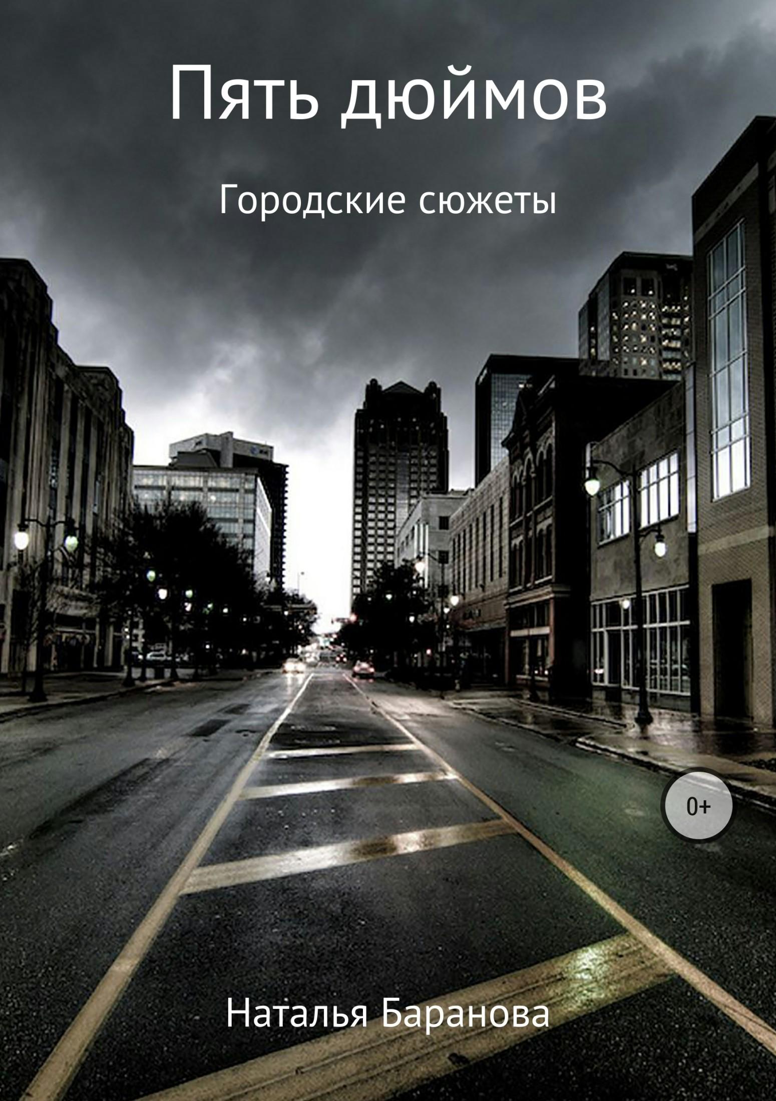 Наталья Юрьевна Баранова Пять дюймов ireader электронные книги 6 дюймов экрана