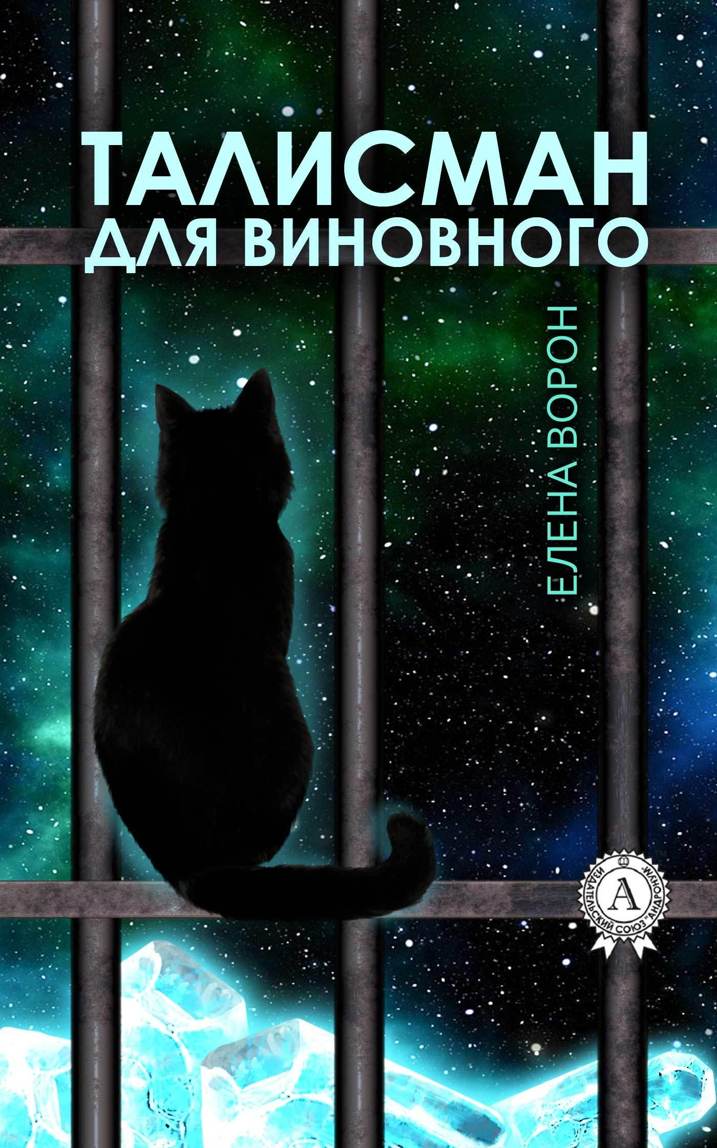 Елена Ворон - Талисман для виновного