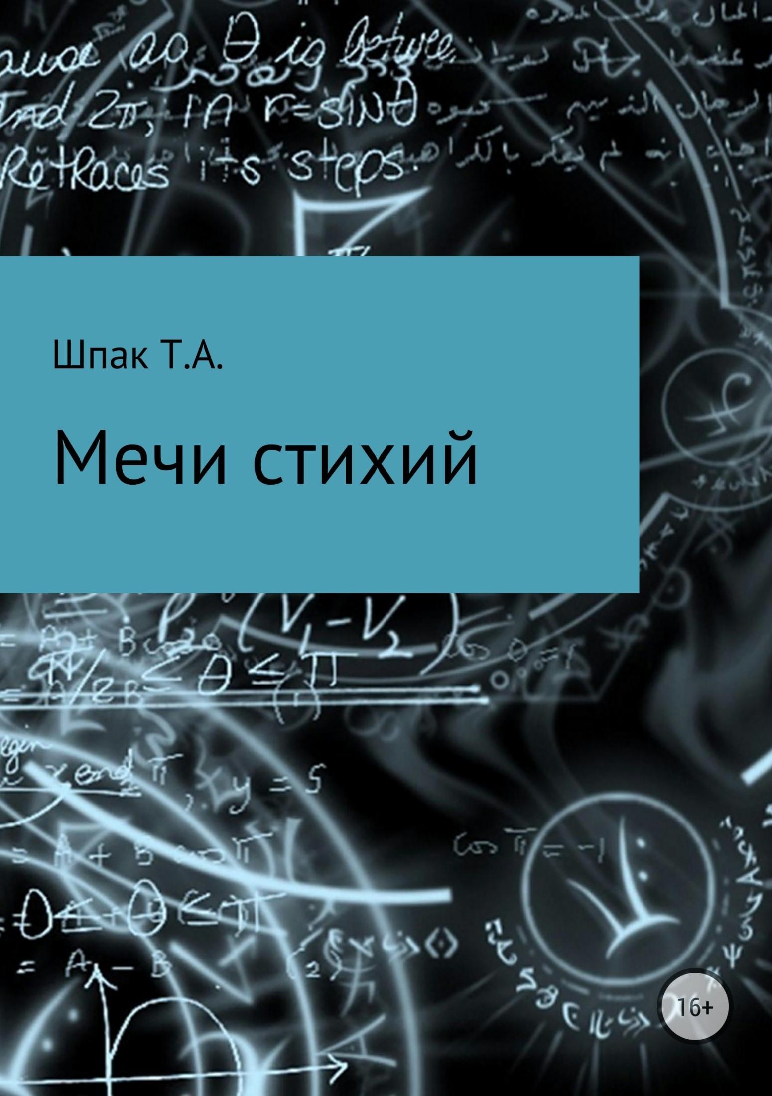 Татьяна Александровна Шпак. Мечи Стихий