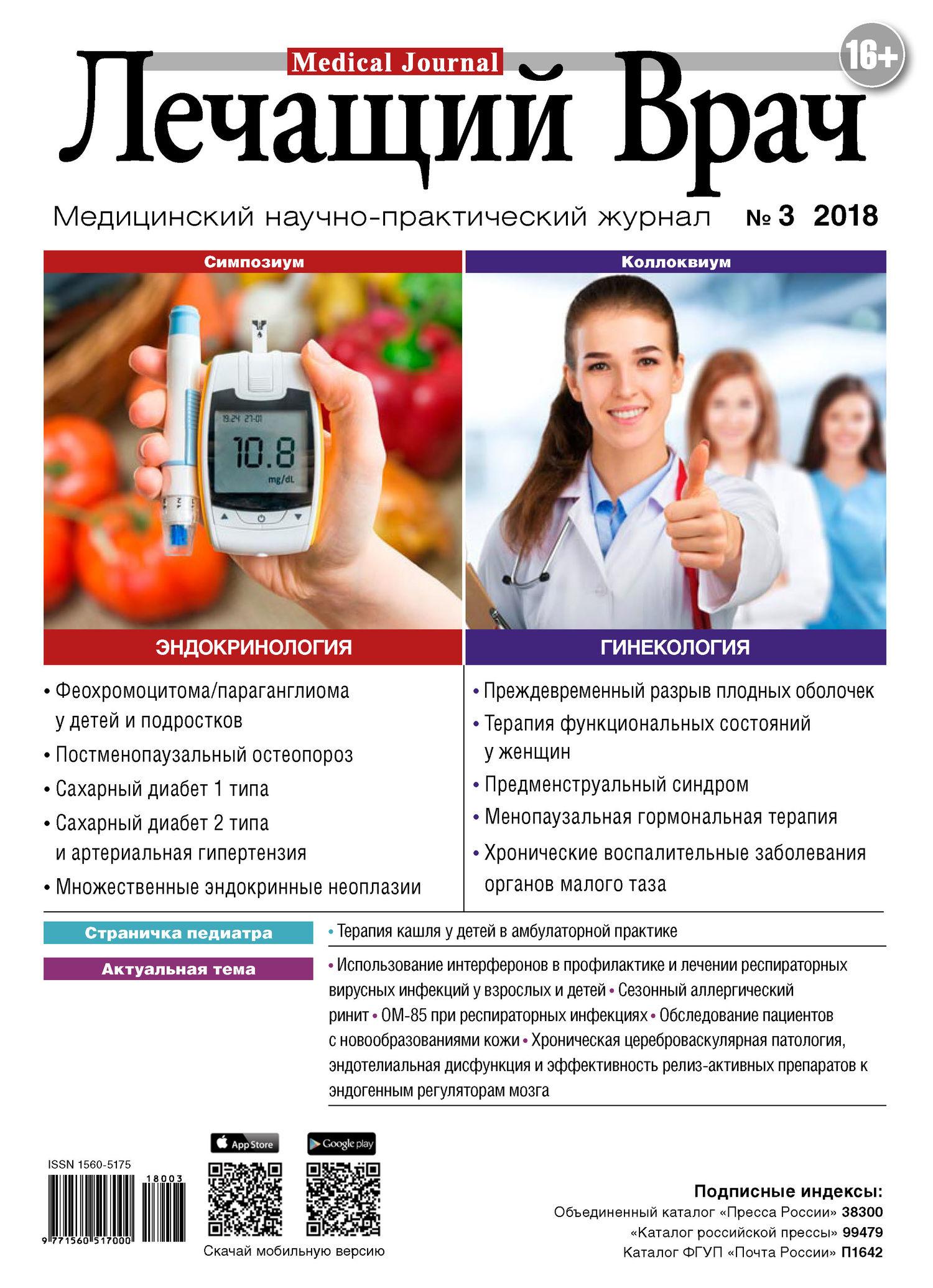 Открытые системы Журнал «Лечащий Врач» №03/2018 открытые системы журнал лечащий врач 01 2018