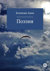 Анна Сергеевна Климова - Поэзия