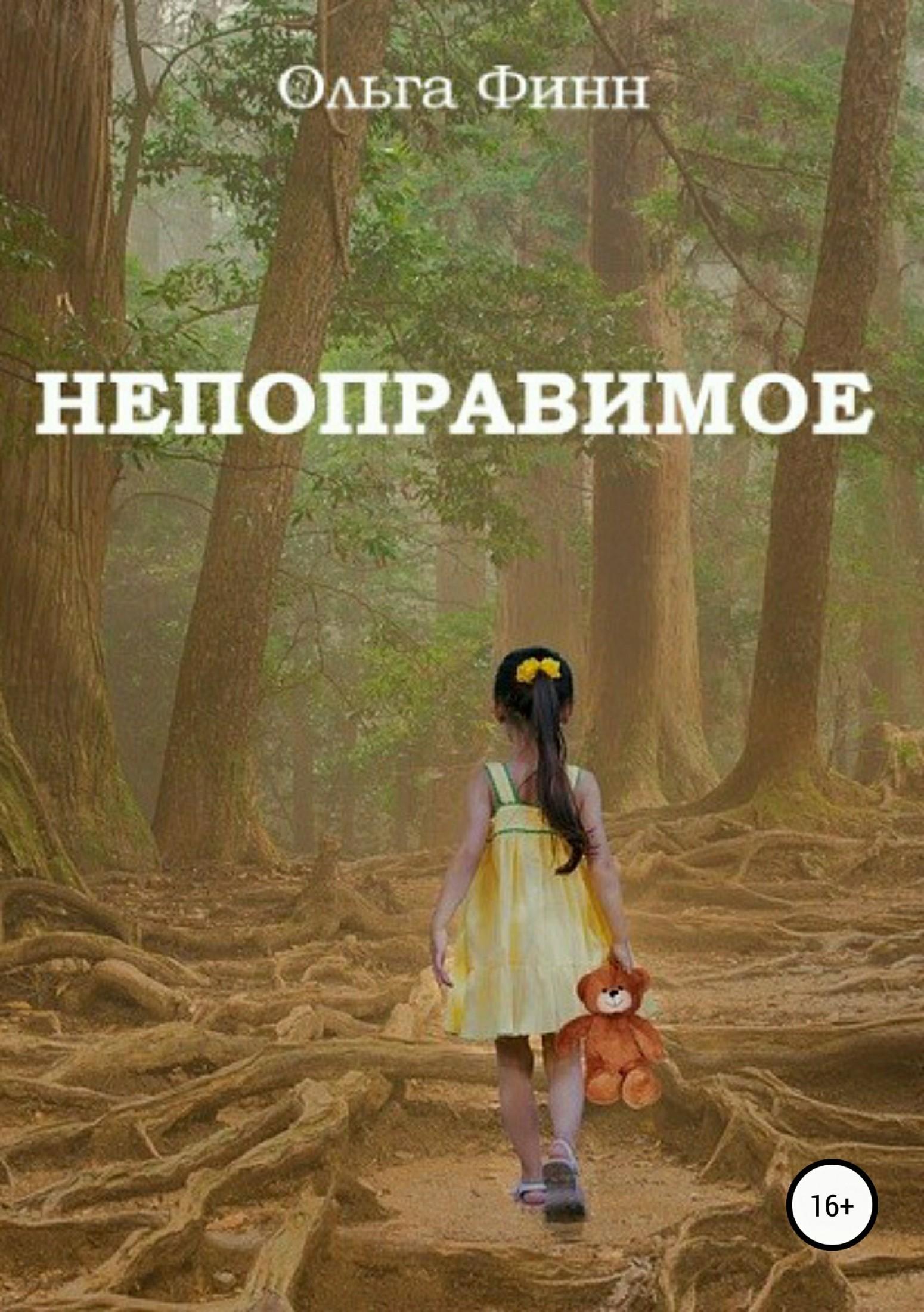 Ольга Финн. Непоправимое