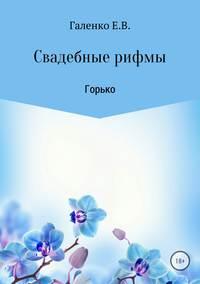 Елена Вильоржевна Галенко - Свадебные рифмы. Горько