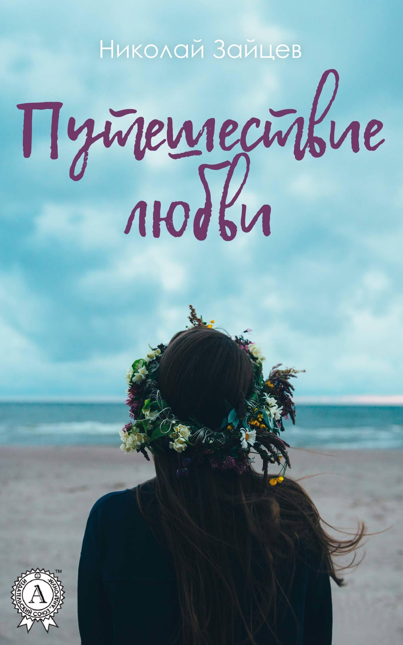 Николай Зайцев - Путешествие любви