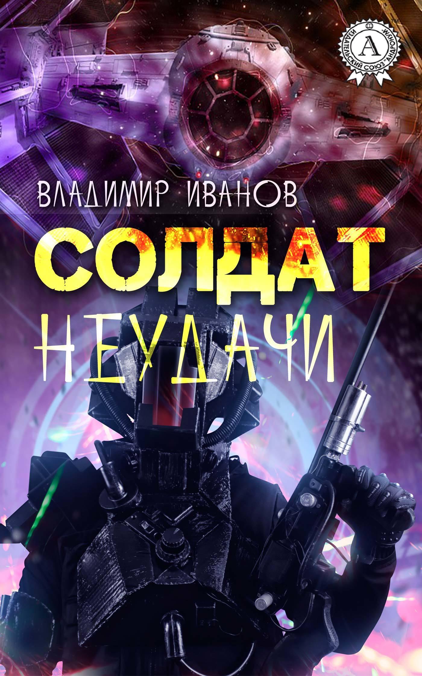 Владимир Иванов - Солдат неудачи