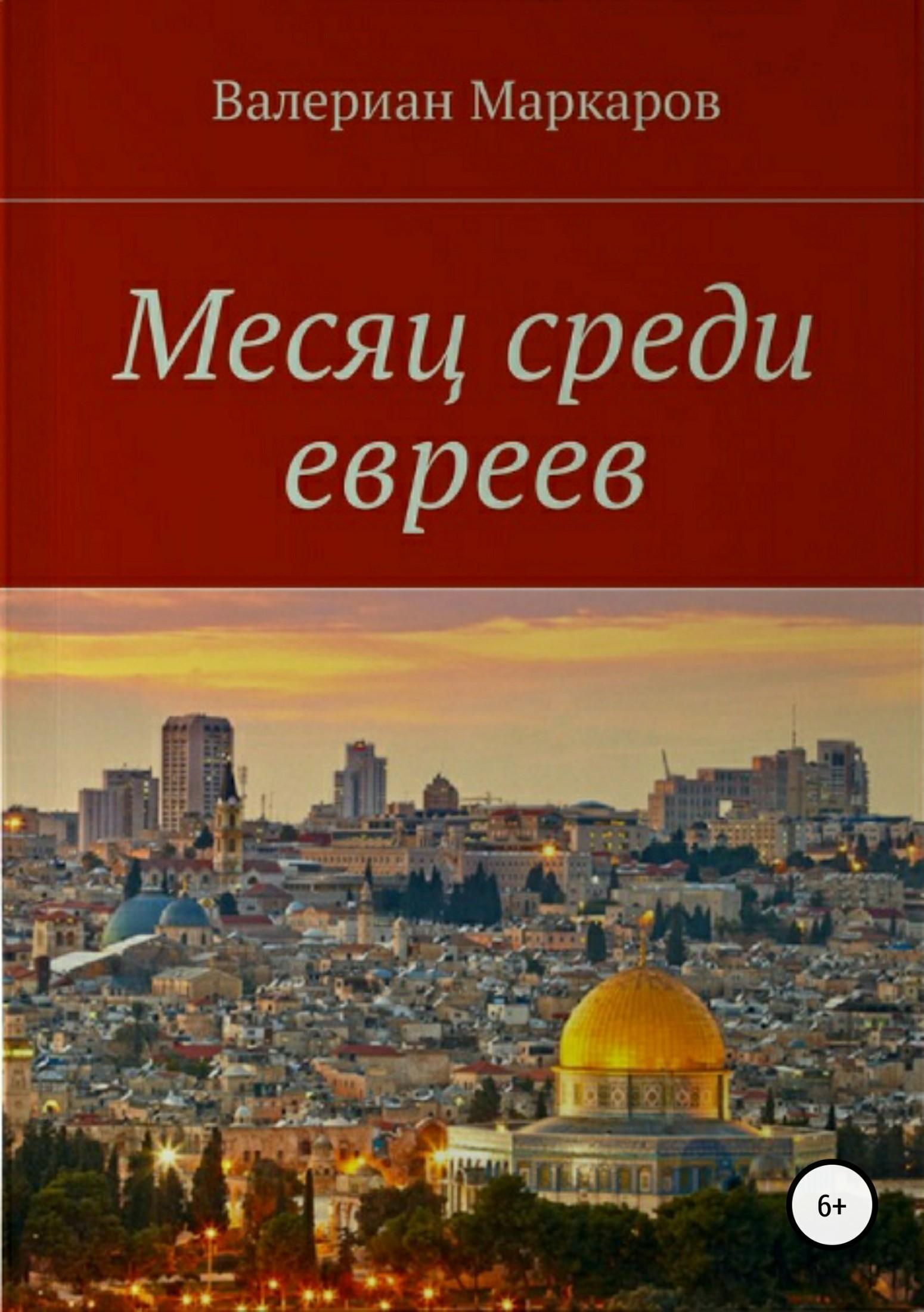 Валериан Маркаров - Месяц среди евреев