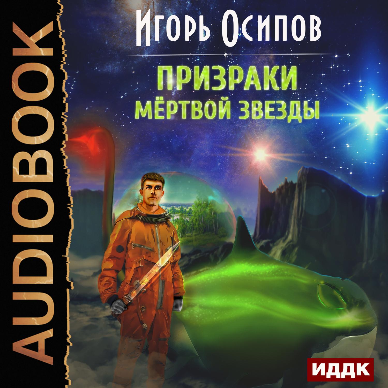 Игорь Осипов. Призраки мертвой звезды