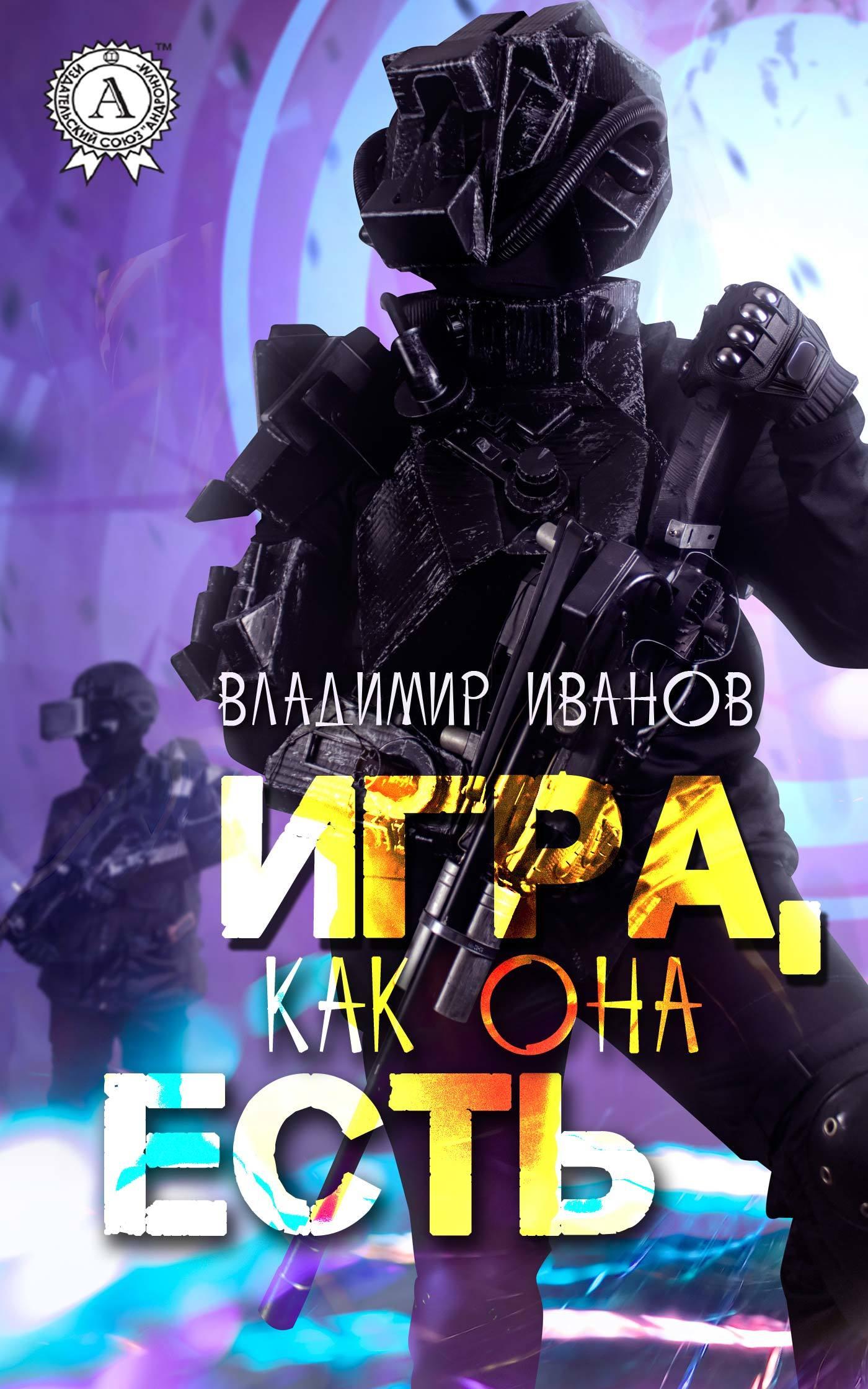Владимир Иванов - Игра, как она есть