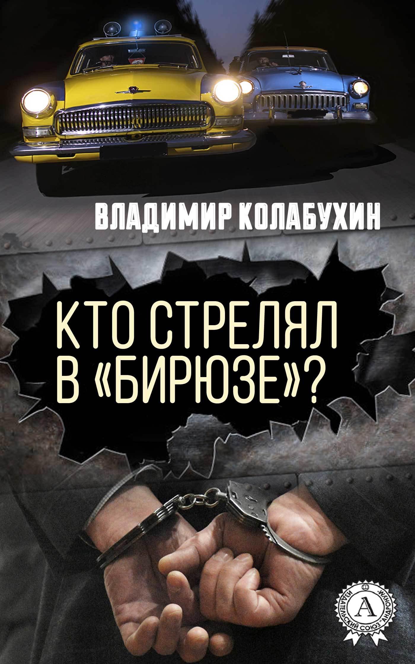 Владимир Колабухин. Кто стрелял в «Бирюзе»?