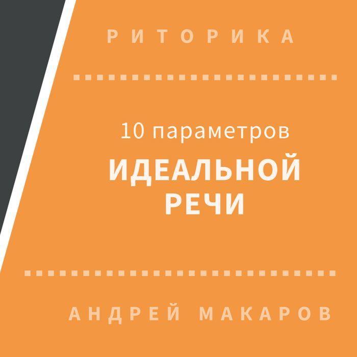 10 параметров идеальной речи