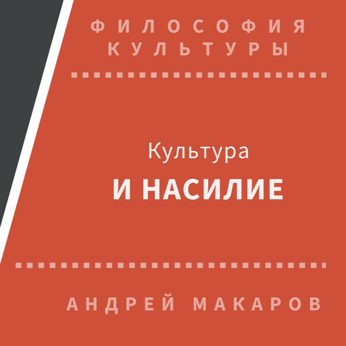 Андрей Макаров Культура и насилие цена