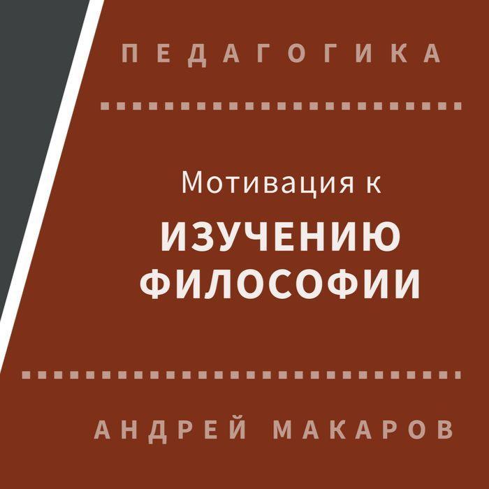 Андрей Макаров. Мотивация к изучению философии
