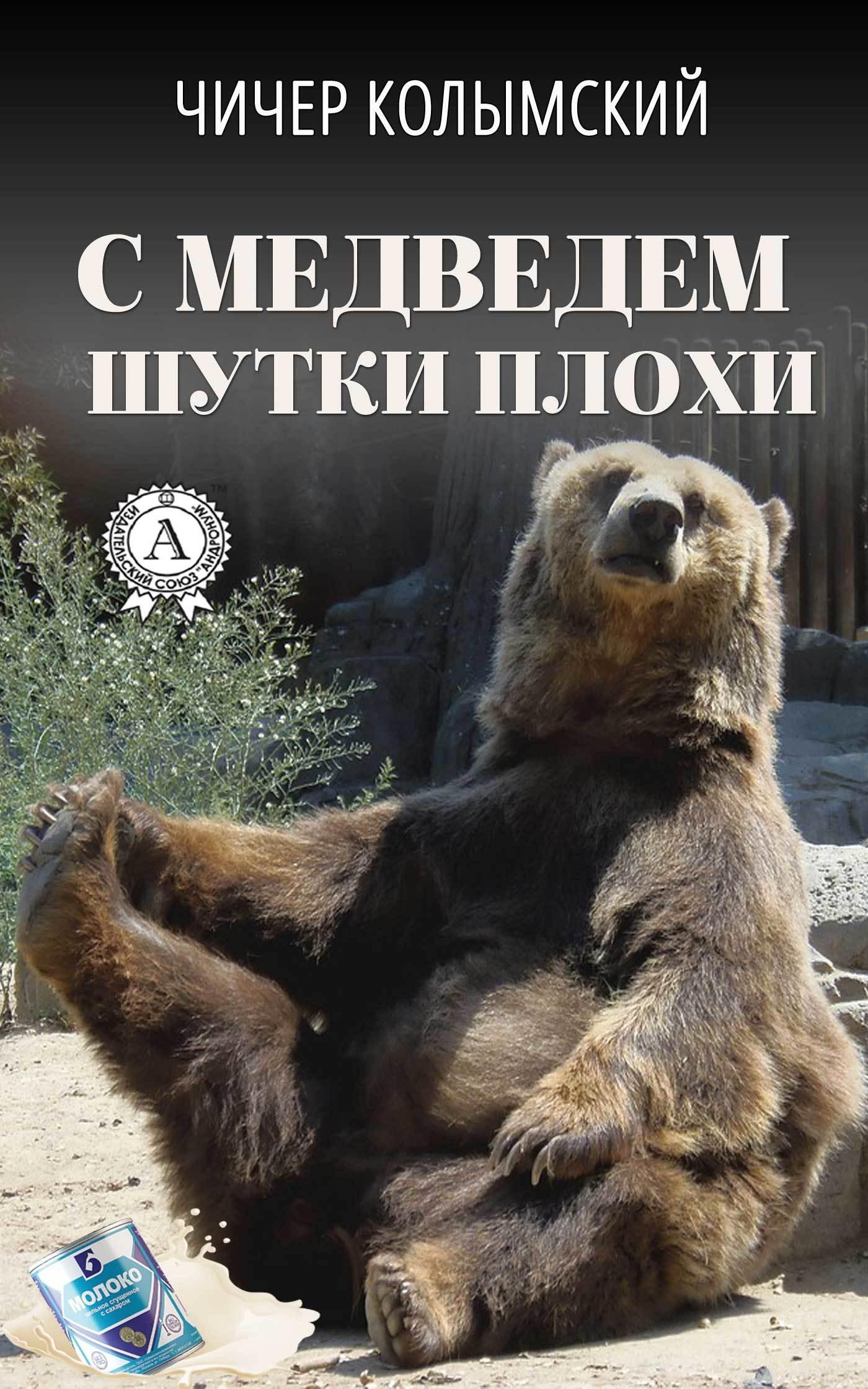 Чичер Колымский С медведем шутки плохи валентин тумайкин хозяин тайги