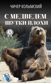 Чичер Колымский - С медведем шутки плохи
