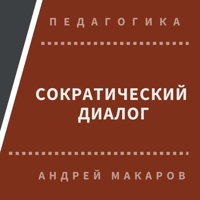 Андрей Макаров. Сократический диалог