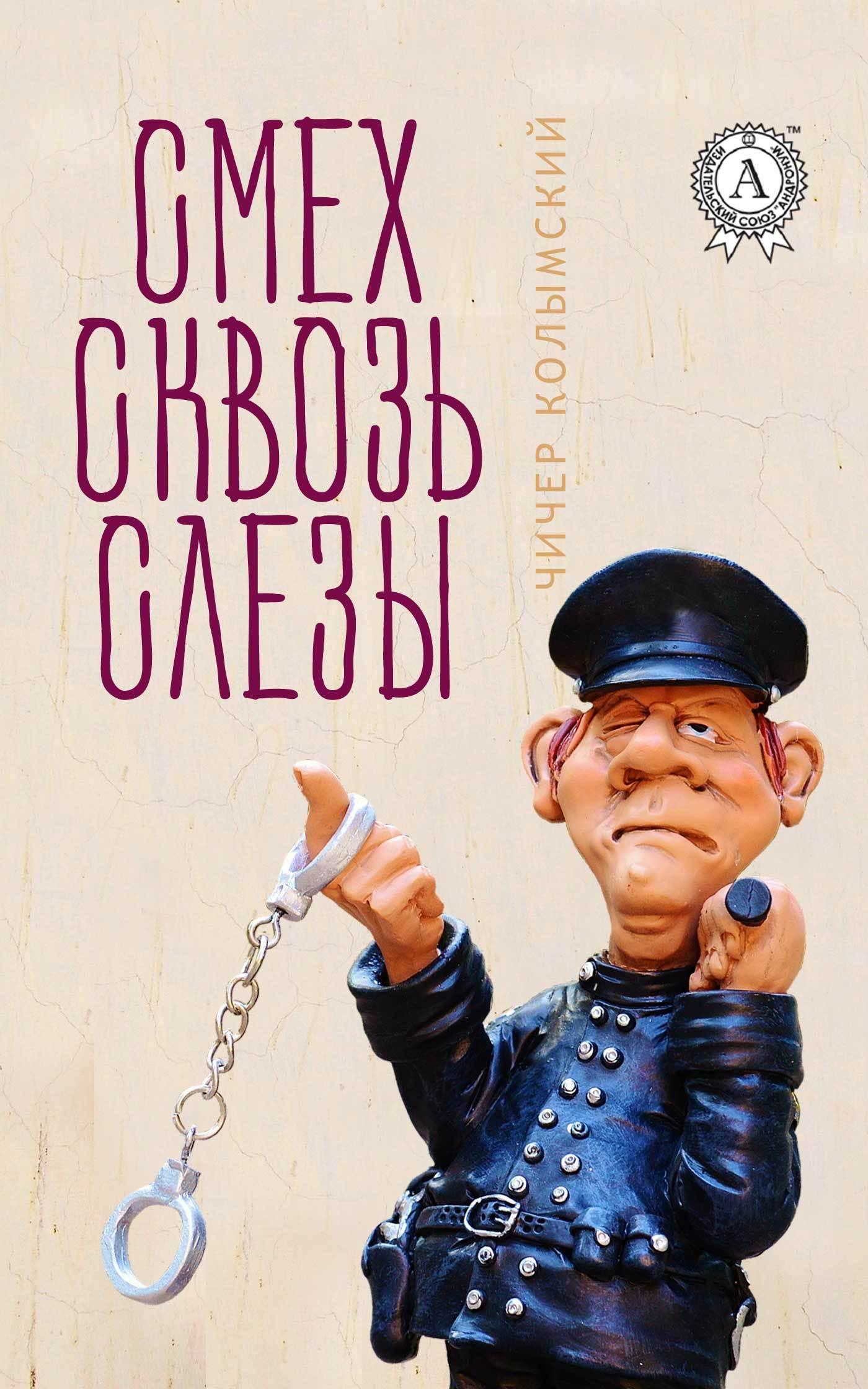 Чичер Колымский. Смех сквозь слезы