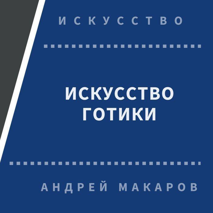 Андрей Макаров Искусство готики