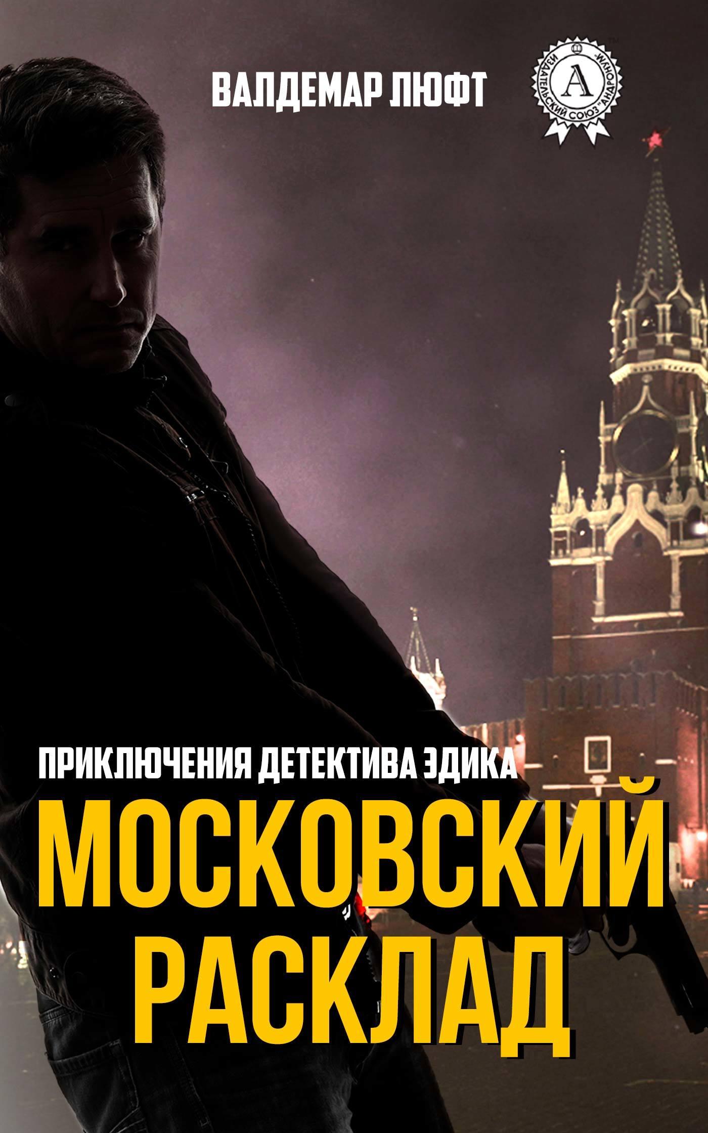 Валдемар Люфт Московский расклад по незнакомой микронезии