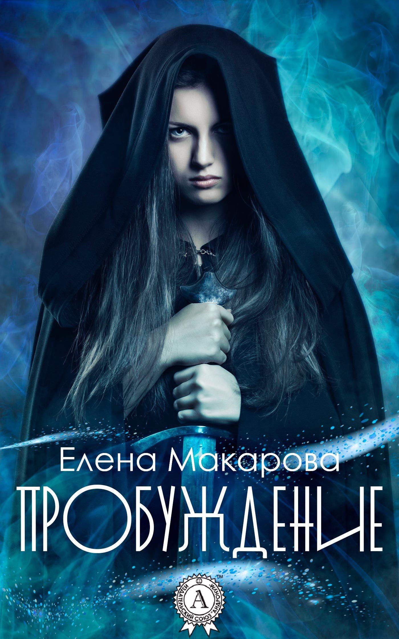 Елена Макарова - Пробуждение