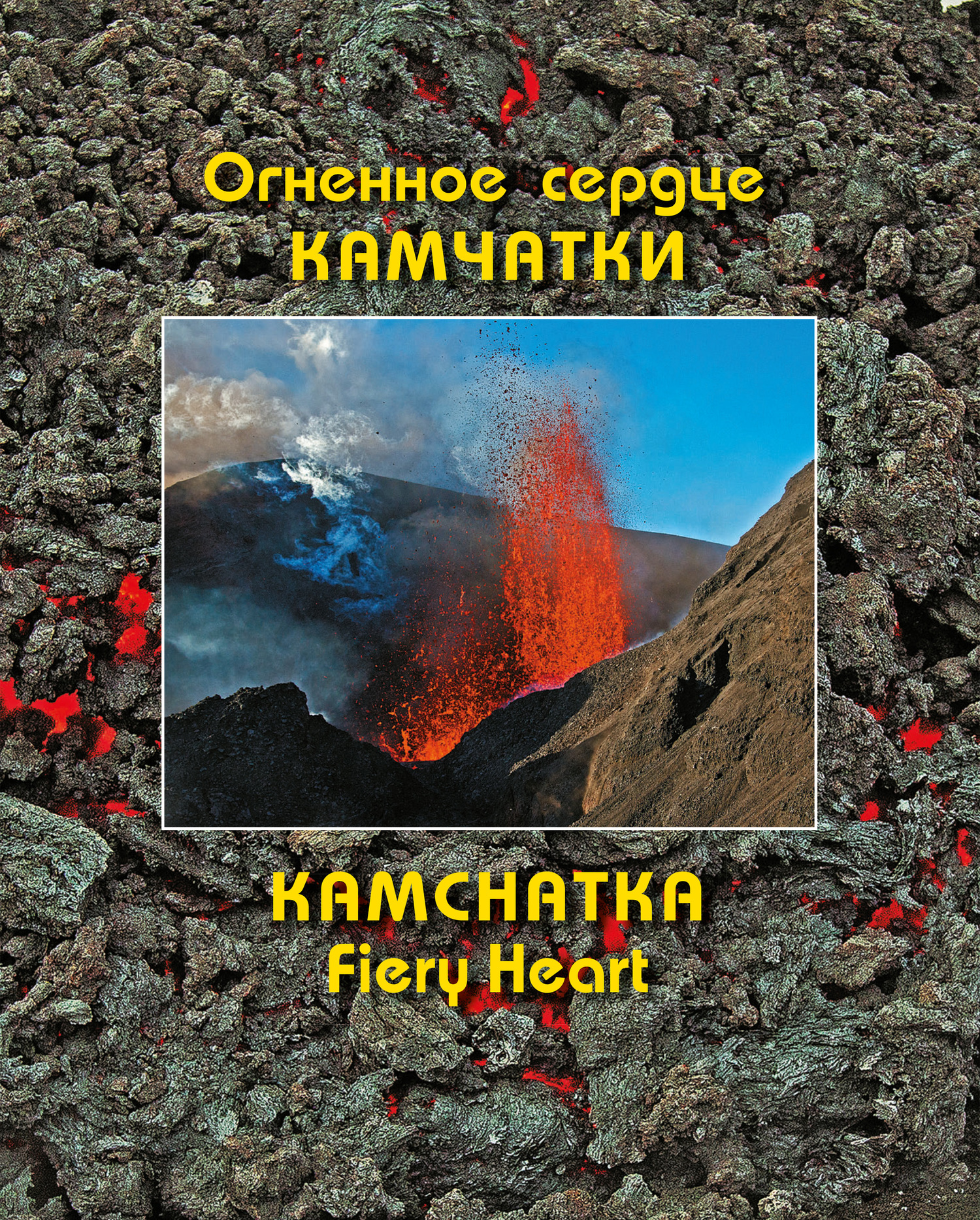 Андрей Нечаев Огненное сердце Камчатки / Kamchatka Fiery Heart