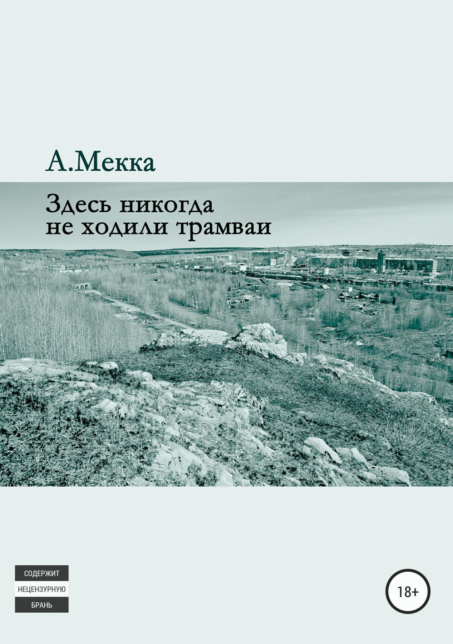 Алексей Витальевич Мекка бесплатно
