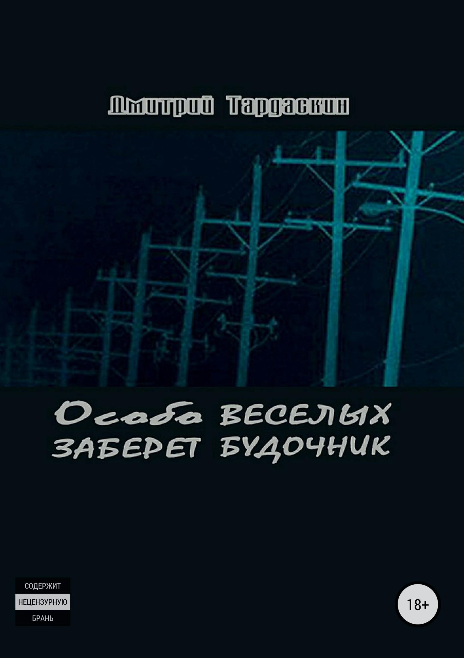 Дмитрий Александрович Тардаскин. Особо веселых заберет будочник