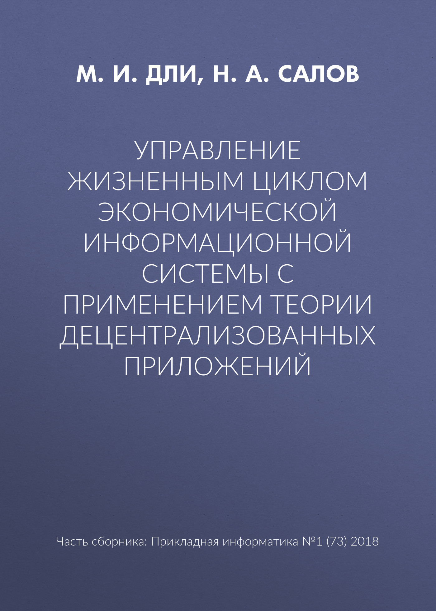 М. И. Дли бесплатно