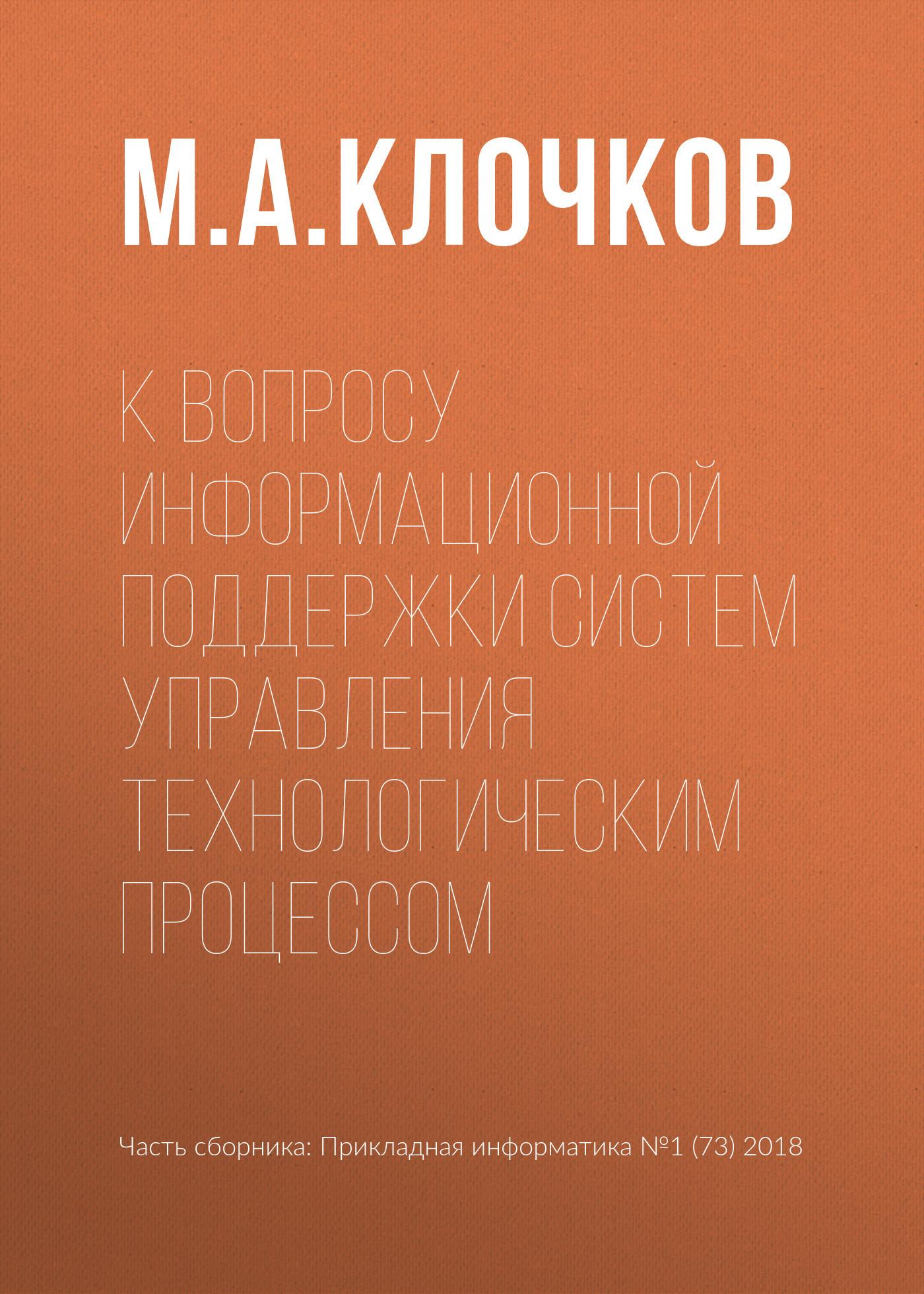 М. А. Клочков К вопросу информационной поддержки систем управления технологическим процессом