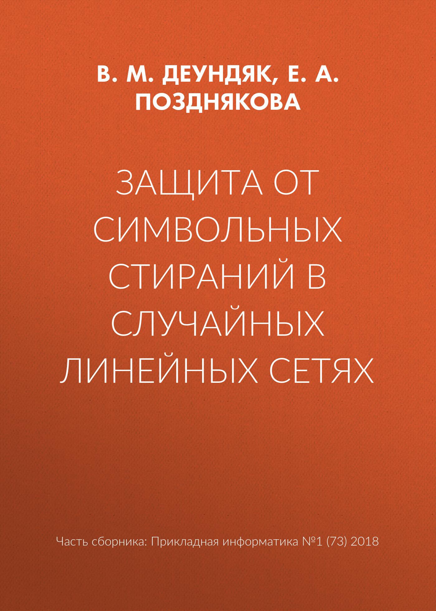 В. М. Деундяк. Защита от символьных стираний в случайных линейных сетях