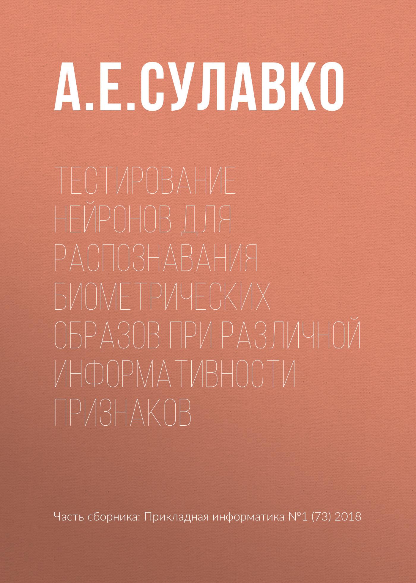 А. Е. Сулавко бесплатно