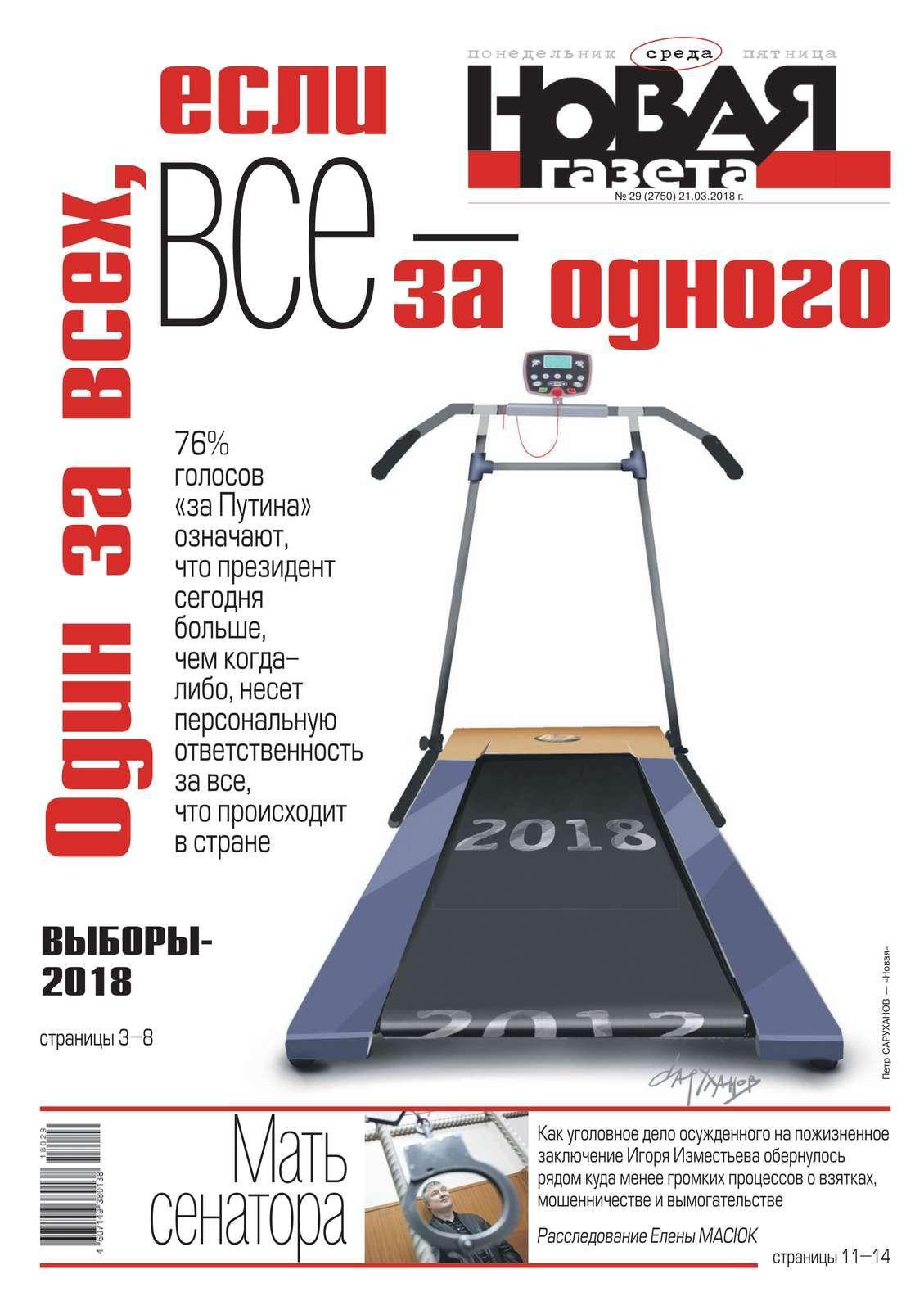 Редакция газеты Новая газета Новая Газета 29-2018