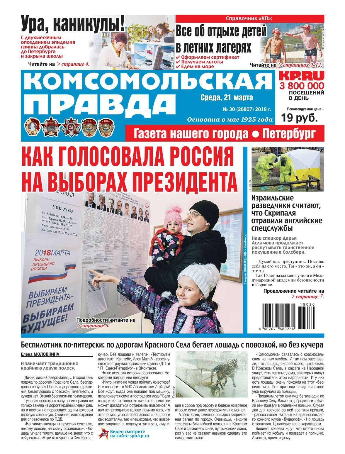 Комсомольская Правда. Санкт-Петербург 30-2018