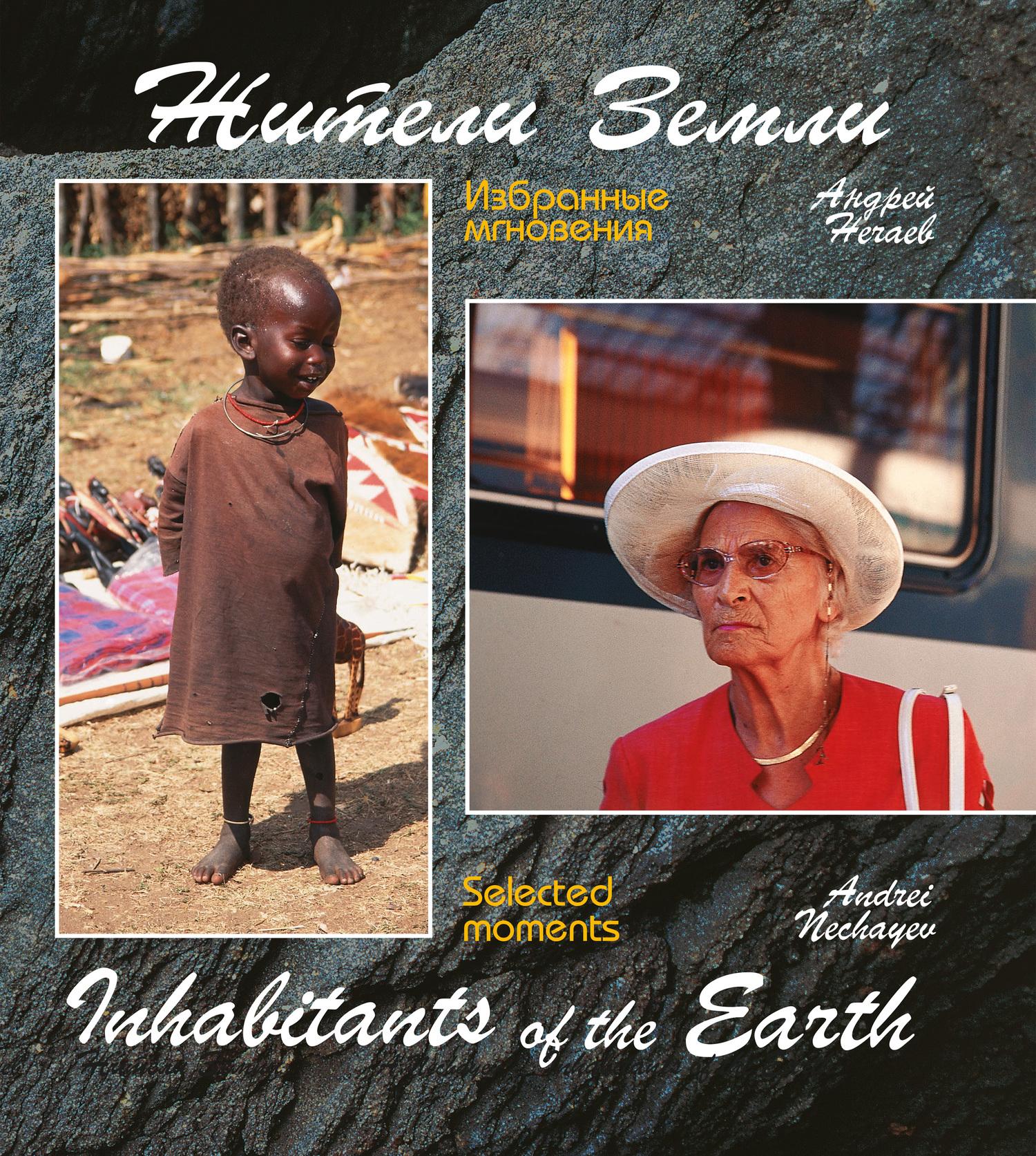 Андрей Нечаев. Жители Земли. Избранные мгновения (Inhabitants of the Earth. Selected moments)