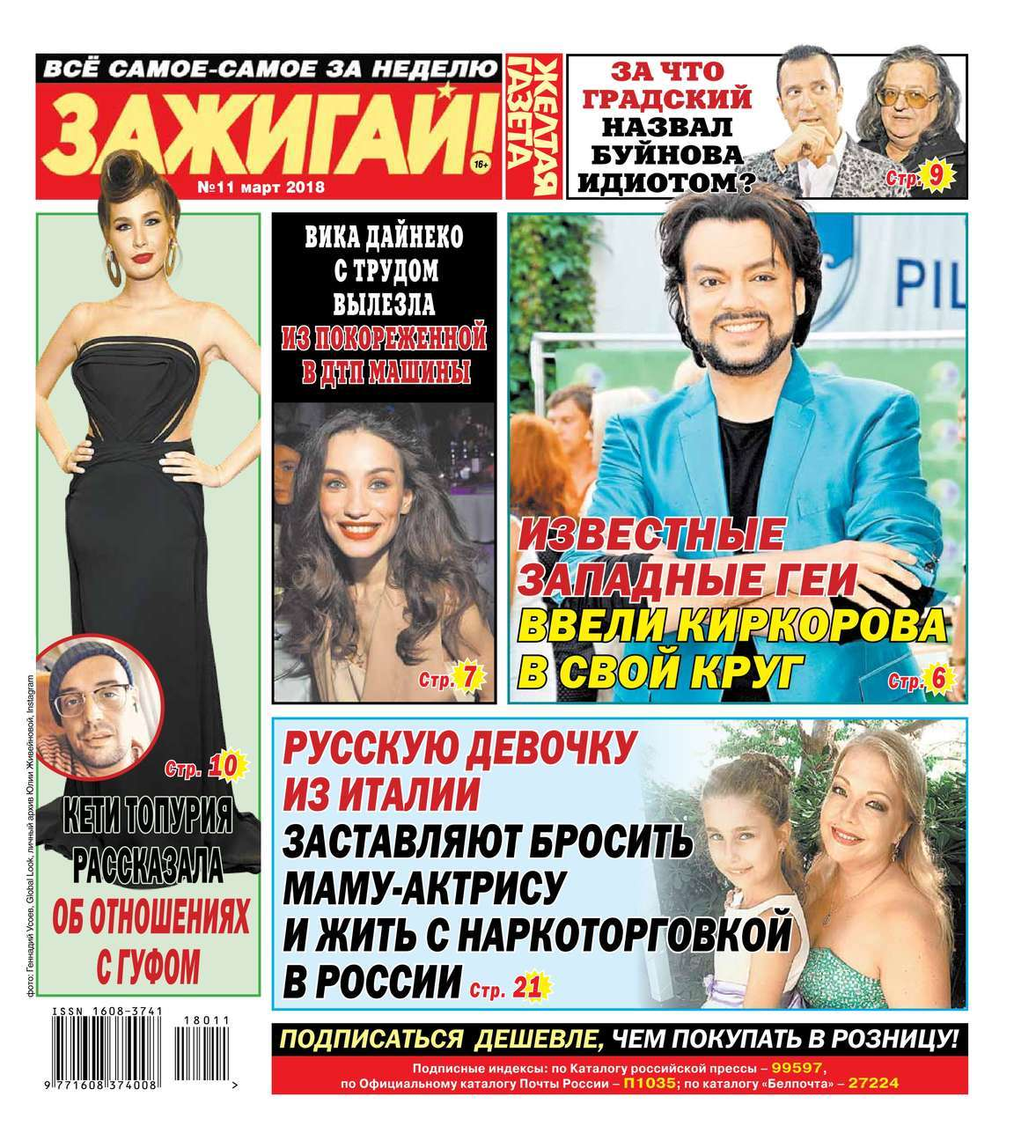 Желтая Газета. Зажигай! 11-2018